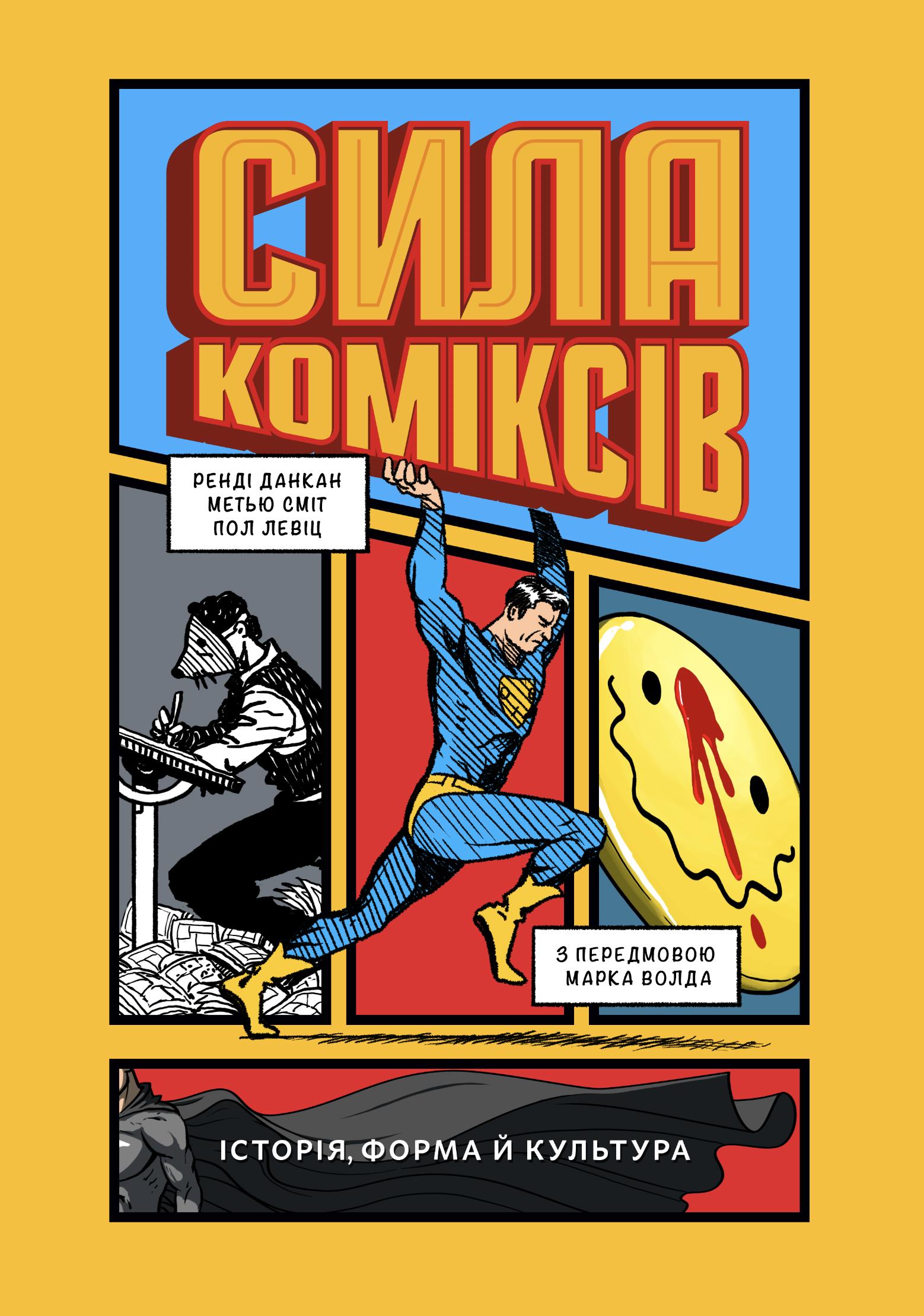 Сила Коміксів Geek Informator ArtHuss