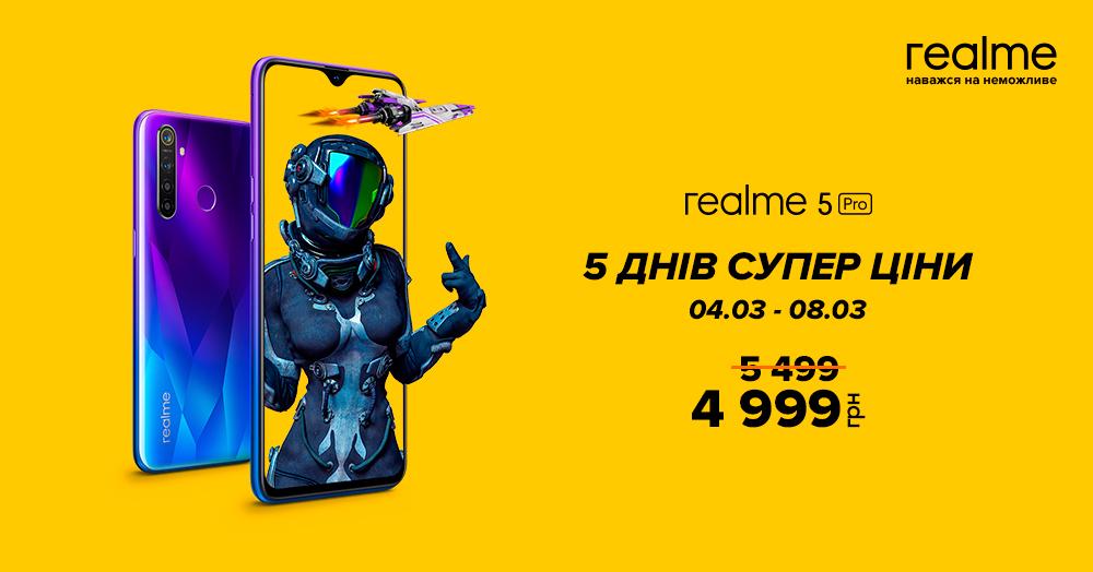 REALME 5 PRO_SUPER PRICE