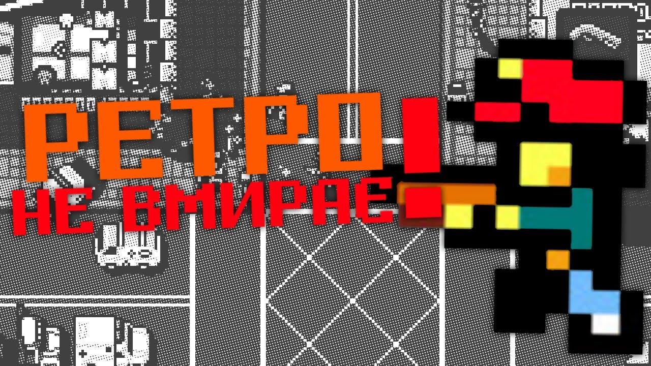 Ретро ігри Geek Informator
