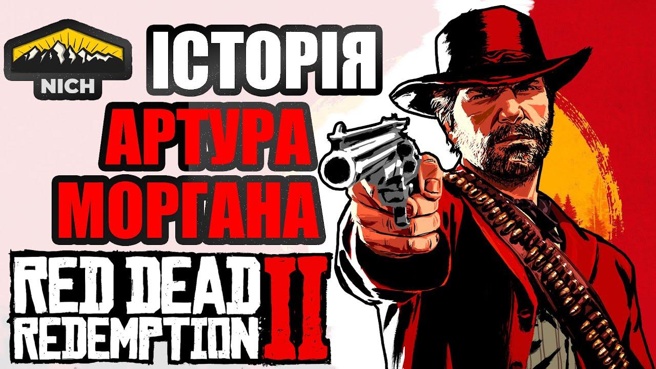 Артур Морган Red Dead Redemption 2