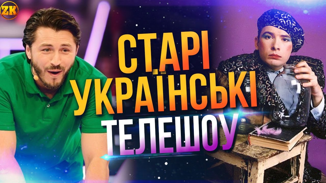 Старі українські телешоу