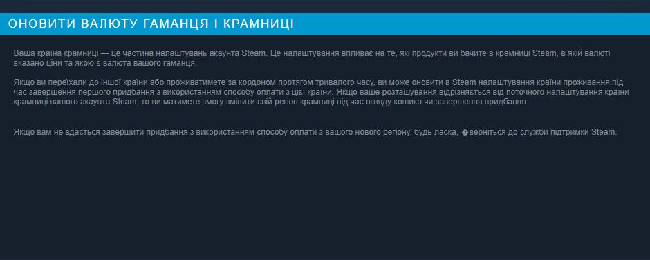 Steam ukr