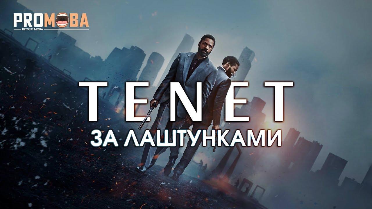 Тенет